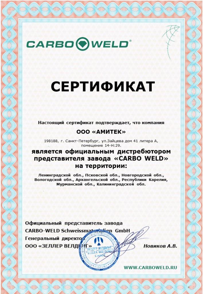 Сертификат CARBO
